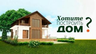 Ваш земельный участок для строительства дома.